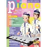 Piano (ピアノ) 2019年 06月号 [雑誌]
