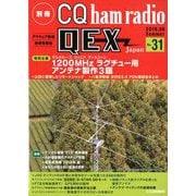 別冊 CQ ham radio QEX Japan 2019年 06月号 [雑誌]