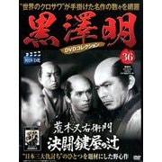 黒澤明DVDコレクション 2019年 6/2号 [雑誌]