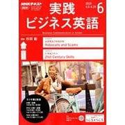NHK ラジオ実践ビジネス英語 2019年 06月号 [雑誌]