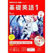 NHK ラジオ基礎英語 1 CD付 2019年 06月号 [雑誌]