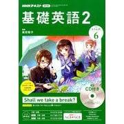 NHK ラジオ基礎英語 2 CD付 2019年 06月号 [雑誌]