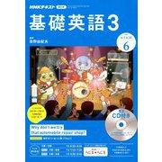 NHK ラジオ基礎英語 3 CD付 2019年 06月号 [雑誌]