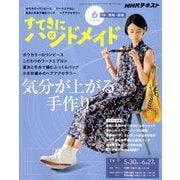 NHK すてきにハンドメイド 2019年 06月号 [雑誌]