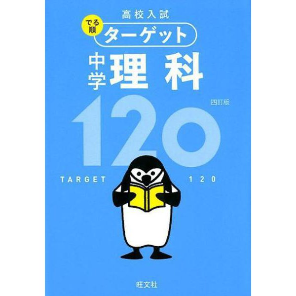 高校入試 でる順ターゲット 中学理科120 四訂版 [全集叢書]