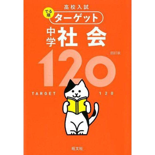 高校入試 でる順ターゲット 中学社会120 四訂版 [全集叢書]