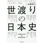 世渡りの日本史 苛烈なビジネスシーンでこそ役立つ「生き残り」戦略 [単行本]