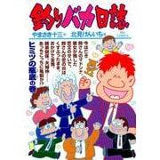 釣りバカ日誌<102>(ビッグ コミックス) [コミック]