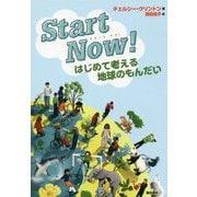 StartNow!はじめて考える地球のもんだい [単行本]