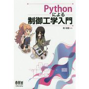 Pythonによる制御工学入門 [単行本]