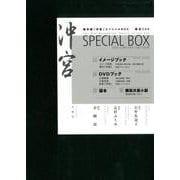 新作能「沖宮」スペシャルBOX [単行本]