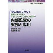 ISO/IEC 27001 情報セキュリティマネジメントシステム(ISMS) 内部監査の実務と応用 [単行本]