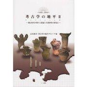 考古学の地平 II(考古学の地平<II>) [全集叢書]