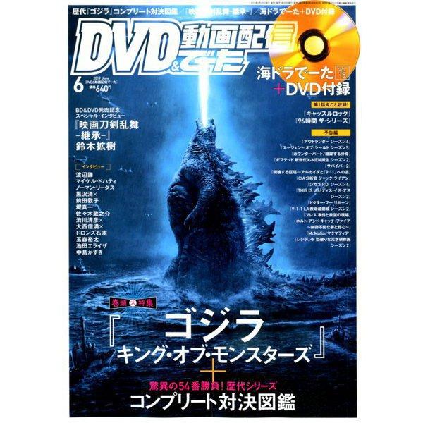 DVD&動画配信でーた 2019年 06月号 [雑誌]
