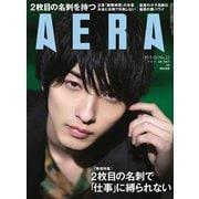 AERA (アエラ) 2019年 5/20号 [雑誌]