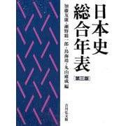 日本史総合年表 第三版 [単行本]