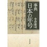 事典 日本の年号 [事典辞典]