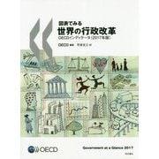 図表でみる世界の行政改革 OECDインディケータ(2017年版) [単行本]