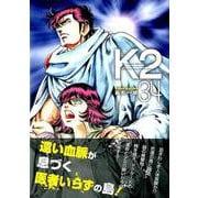 K2(34)(イブニングKC) [コミック]