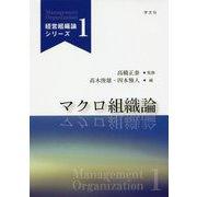 マクロ組織論(経営組織論シリーズ<1>) [単行本]