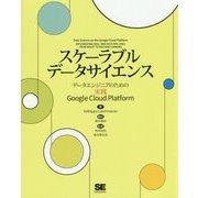 スケーラブルデータサイエンス データエンジニアのための実践Google Cloud Platform [単行本]
