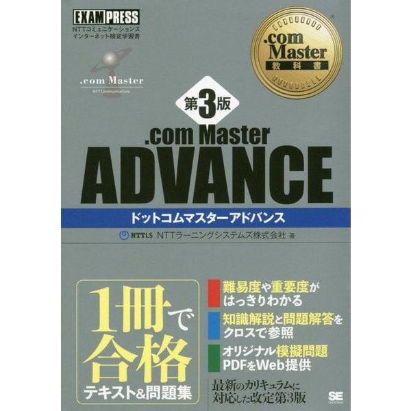.com Master教科書 .com Master ADVANCE 第3版(EXAMPRESS-.com Master教科書) [単行本]