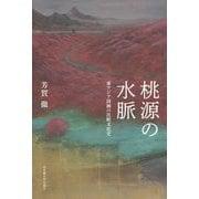 桃源の水脈-東アジア詩画の比較文化史 [単行本]