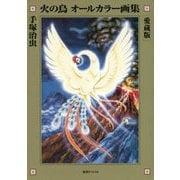 火の鳥 オールカラー画集 (愛蔵版) [コミック]
