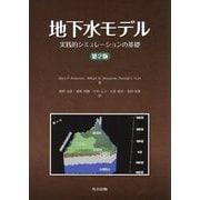 地下水モデル-実践的シミュレーションの基礎 第2版 [単行本]