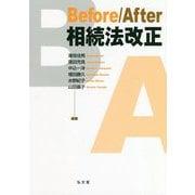 Before/After 相続法改正 [単行本]