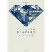 ダイヤモンドの語られざる歴史-輝きときらめきの魅惑 [単行本]