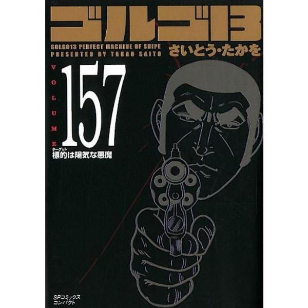ゴルゴ13<157>-標的は陽気な悪魔(SPコミックスコンパクト) [コミック]
