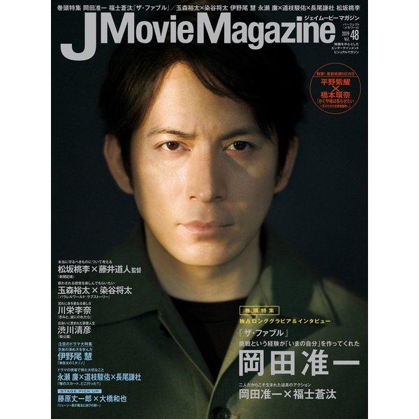 J Movie Magazine Vol.48(パーフェクト・メモワール) [ムックその他]
