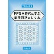 FPGA時代に学ぶ 集積回路のしくみ [単行本]
