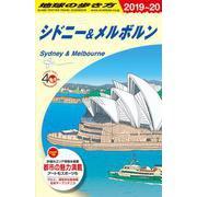 C13 地球の歩き方 シドニー&メルボルン 2019~2020 [全集叢書]