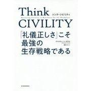 Think CIVILITY「礼儀正しさ」こそ最強の生存戦略 [単行本]