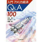 入門アメリカ経済Q&A100 [単行本]
