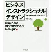 ビジネス インストラクショナルデザイン-企業内教育設計ワークショップ [単行本]
