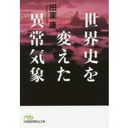 世界史を変えた異常気象(日経ビジネス人文庫<B た-11-3>) [文庫]