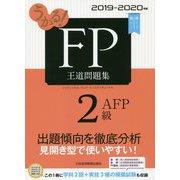 うかる! FP2級・AFP 王道問題集 2019-2020年版 2019-2020年 [単行本]