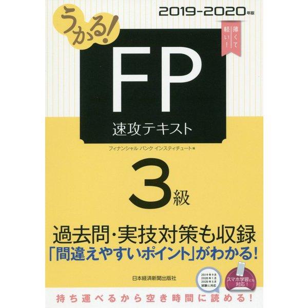 うかる! FP3級 速攻テキスト 2019-2020年版 2019-2020年 [単行本]