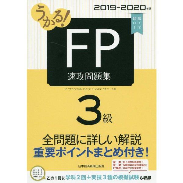 うかる! FP3級 速攻問題集 2019-2020年版 2019-2020年 [単行本]