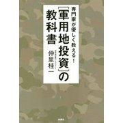 軍用地投資の教科書 [単行本]
