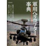軍用ヘリコプター事典 [ムックその他]