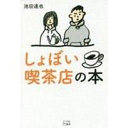 しょぼい喫茶店の本 [単行本]