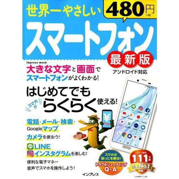 世界一やさしいスマートフォン最新版 世界一やさしいシリーズ [ムックその他]