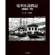 電車区訪問記1960-70 [ムックその他]
