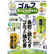 ゴルフ for Beginners 2019-20 for Beginners シリーズ [ムックその他]