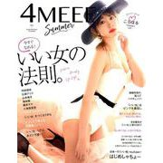 4MEEE 2019 Summer(フォーミー) [ムックその他]