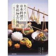 食べて、楽しい!日本料理の食彩細工の技術―野菜、フルーツで作る装飾演出 [単行本]